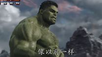 Thor : Ragnarok Bande-annonce chinoise VO