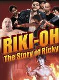 Riki-Oh : The Story of Ricky streaming