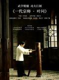 Bande-annonce Ip Man