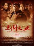 Jian guo da ye streaming