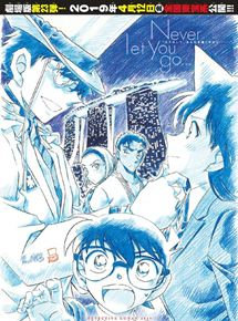 Detective Conan: Konjo no Fist streaming