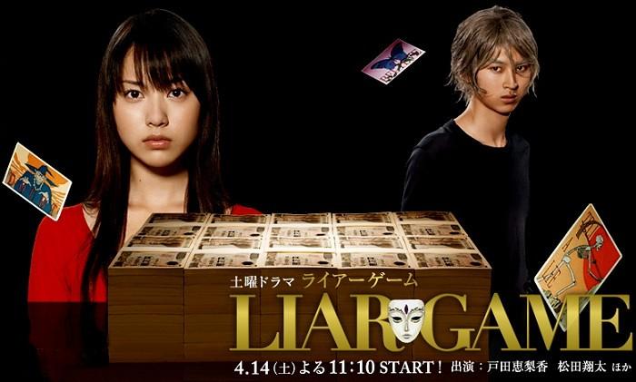 Affiche de la série Liar Game