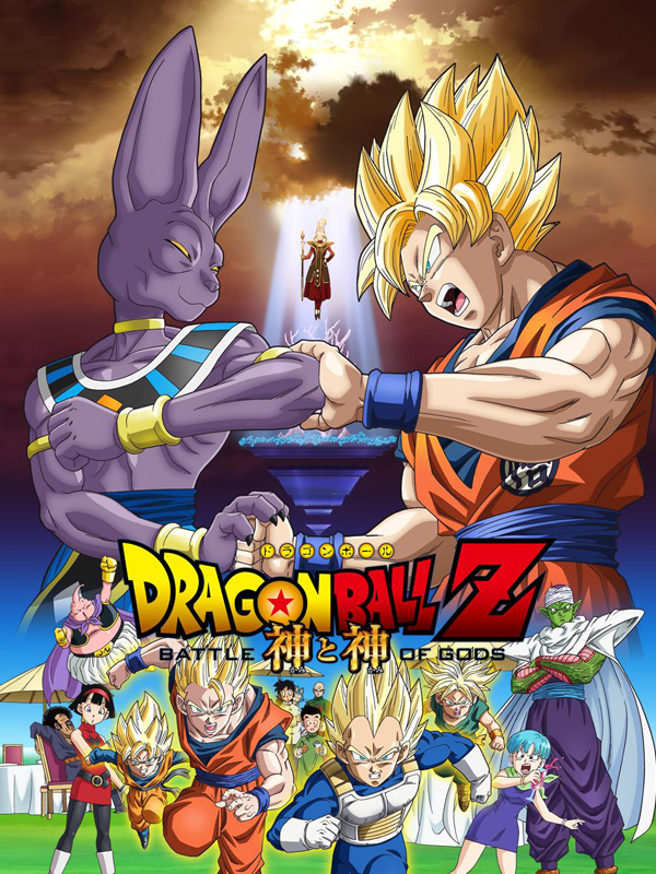 Dragon Ball Z : Battle of Gods | Multi | DVDRiP | 2013