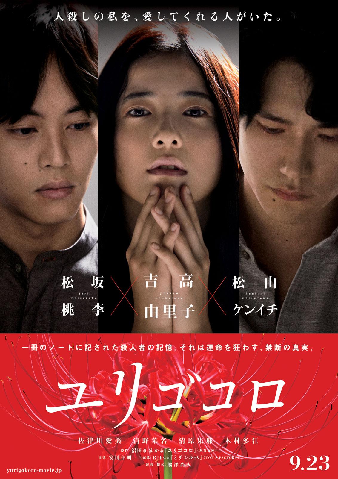 Image du film Yurigokoro