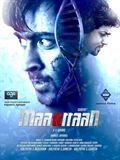 Photo : Maattrraan