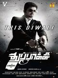 Photo : Thuppakki - Le Pistolet