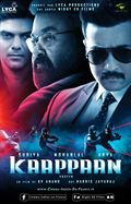 Photo : Kaappaan
