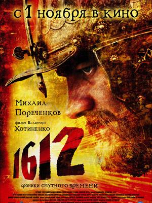 1612 : Affiche