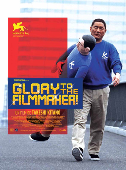 Glory to the Filmmaker! (2007)