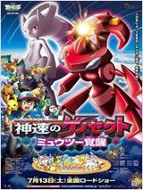 Pokémon: Genesect et l'éveil de la légende