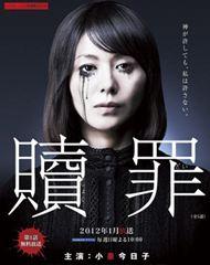 Affiche de la série Shokuzai
