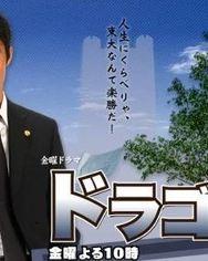 Affiche de la série Dragonzakura