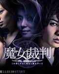 Affiche de la série Majo Saiban
