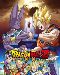 Affiche du film Dragon Ball Z : Battle of Gods