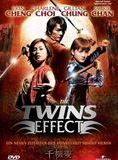 Bande-annonce The Twins Effect