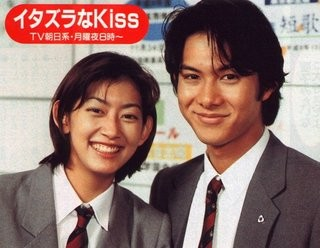 Affiche de la série Itazura na kiss