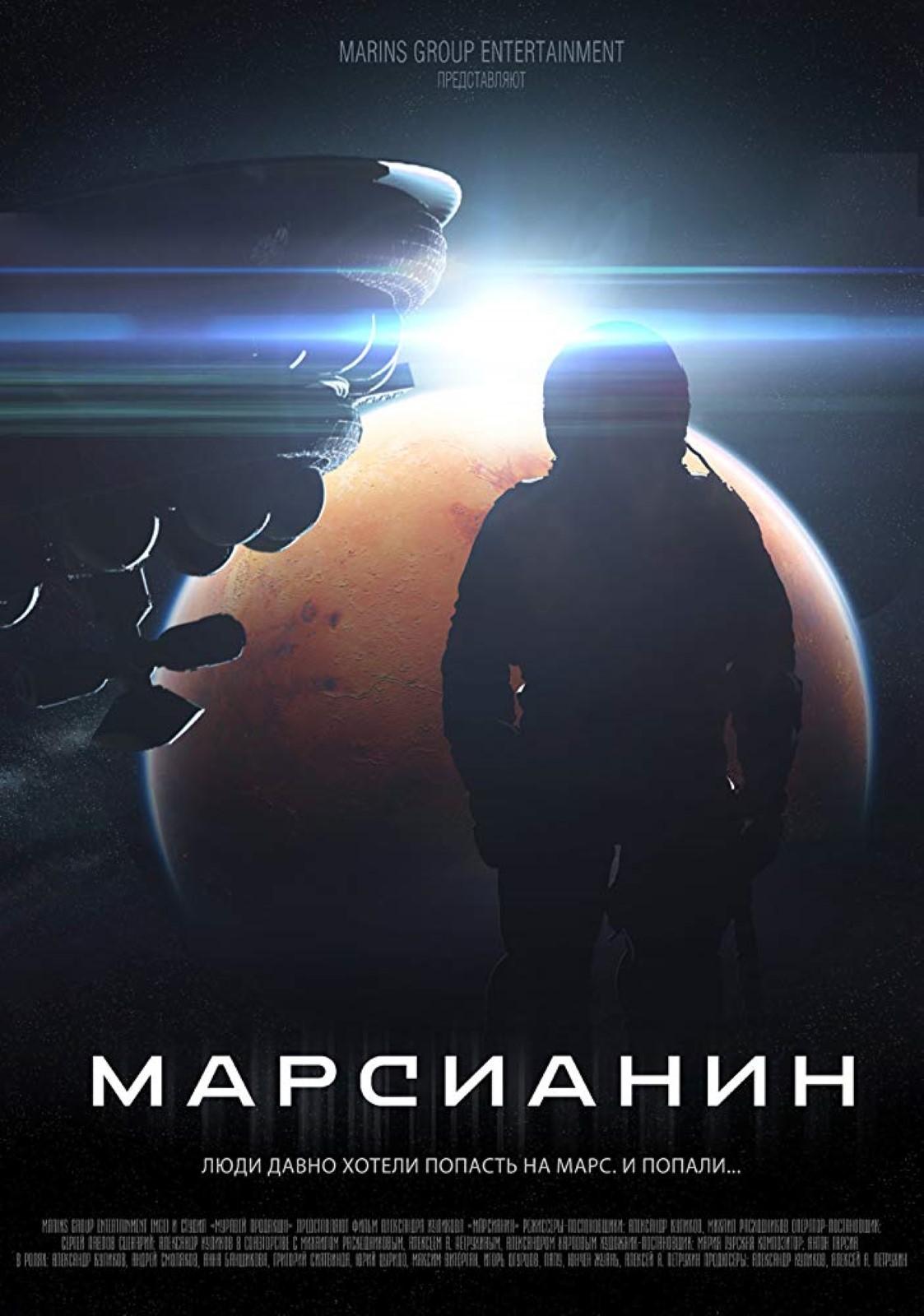 Captivity: Le prisonnier de Mars - film 2018 - AlloCiné