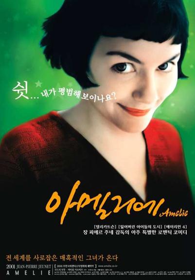 Amélie Poulain... En Corée du Sud